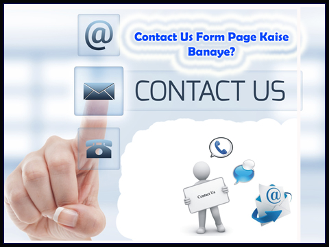 Contact Us Form Page Kaise Banaye