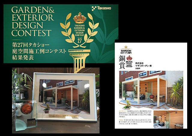第27回タカショー庭空間施工例コンテストに入賞しました!