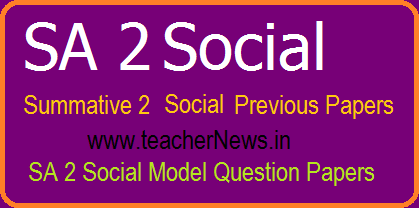 Summative 2/ SA 2 Social Question Paper For 9th, 8th, 7th, 6th Class| SA 2 Social Previous Papers 2018