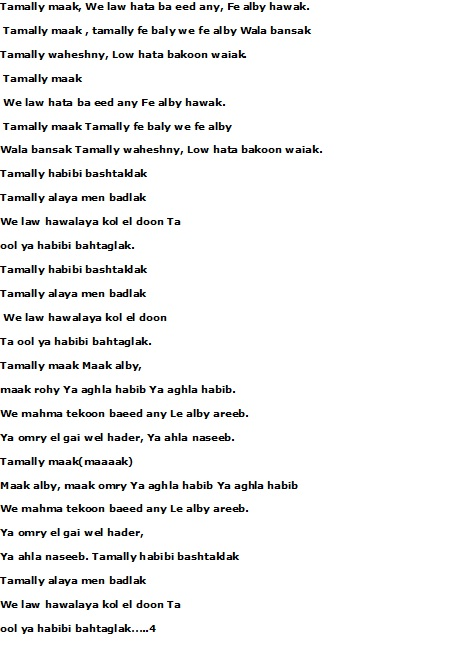 Habibi Arabic Song