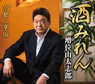 酒みれん-増位山太志郎- 歌詞
