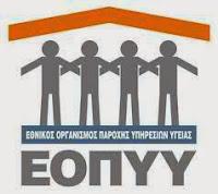 ΕΟΠΥΥ: Διατηρείται η συμμετοχή 10% στα φάρμακα σε όσους παύουν να είναι δικαιούχοι ΕΚΑΣ