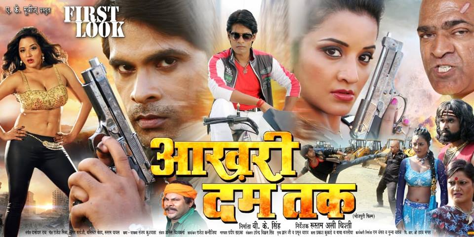 Bhojpuri movie Aakhri Dum Tak 2019 wiki, full star-cast, Release date, Actor, actress, Song name, photo, poster, trailer, wallpaper