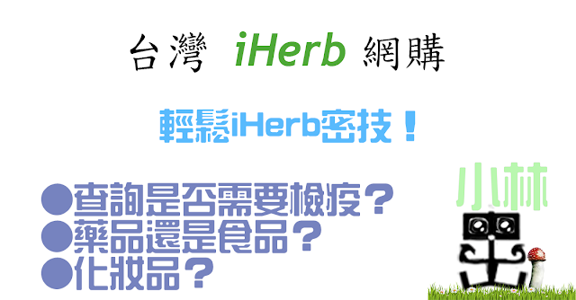 懶人台灣iHerb網購密技攻略:藥性化妝品、檢疫