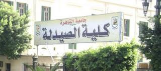 موقع كلية صيدلة جامعة القاهرة الرسمي - نتائج الامتحانات