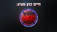 MKR המטבח המנצח פרק 30 לצפייה ישירה
