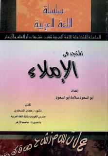 حمل كتاب المنجد في الإملاء - بو السعود سلامة أبو السعود
