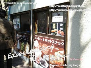 城崎海岸公園輕食店-伊豆