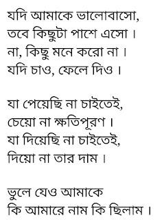Bhule Jeo Lyrics Generation Aami