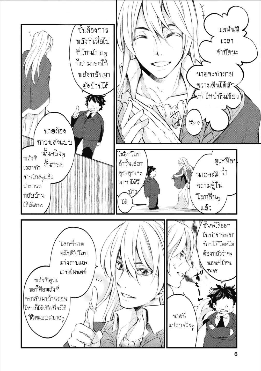 อ่านการ์ตูน Arafoo Shachiku no Golem Master ตอนที่ 1 หน้าที่ 5
