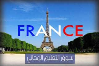 شروط الهجرة الى فرنسا والمميزات والعيوب وقانون الهجرة واللجوء الجديد visa france