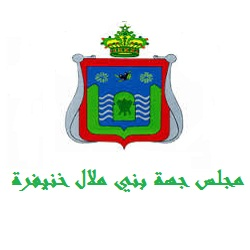 alwadifa_maroc_news_emploi_2018_beni_mellal_khenifra