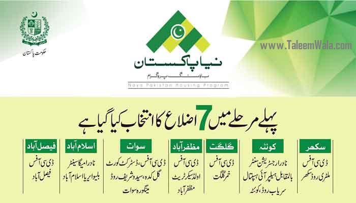 Naya Pakistan Housing Program (NPHP) - How to Apply - Download Registration Form