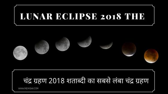 Chandra grahan, Lunar eclipse 2018 The longest lunar eclipse of 21st century