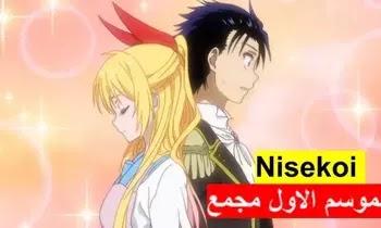 Nisekoi : False Love  تحميل ومشاهدة انمي الرومنسي الموسم الاول كامل مجمع