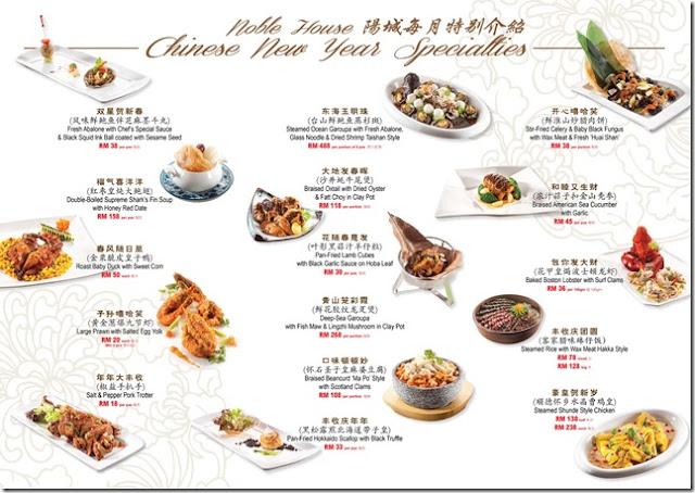 2017 Chinese New Year Set Menu