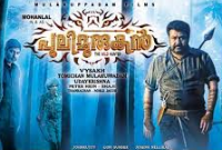 Pulimurugan 2016 Malayalam Movie Watch Online