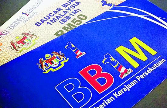 Tarikh Terima Baucer Buku 1 Malaysia (BB1M) IPTS 2015