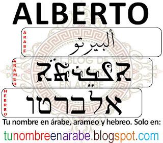 Alberto en hebreo para tatuajes
