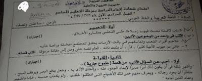 تحميل ورقة امتحان اللغة العربية محافظة الغربية الصف الثالث الاعدادى 2017 الترم الاول