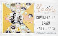 http://chaikashopblog.blogspot.ru/2016/04/lo-4-crazy.html