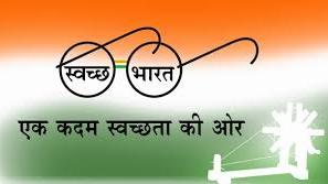 स्वच्छ+ भारत+ मिशन