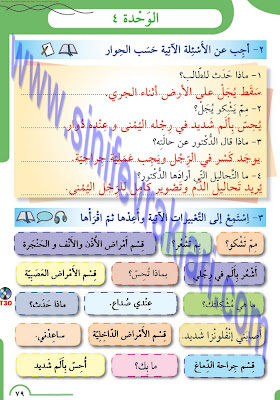 8. Sınıf Arapça Meb Yayınları Ders Kitabı Cevapları Sayfa 79