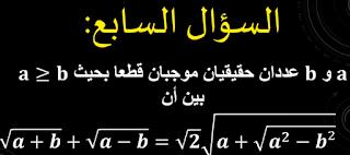 سلسلة التحدي في الرياضيات للتمرن على المباريات وأولمبياد الرياضيات