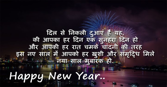 Happy New Year Love Shayari in English