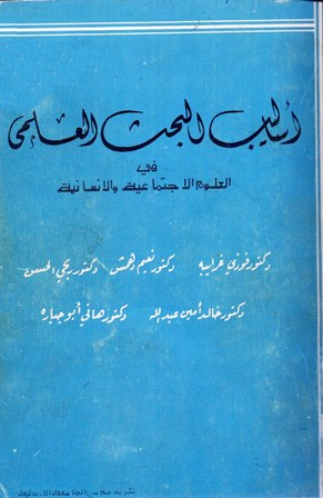 http://albahethlibrary.com/%d8%a3%d8%b3%d8%a7%d9%84%d9%8a%d8%a8-%d8%a7%d9%84%d8%a8%d8%ad%d8%ab-%d8%a7%d9%84%d8%b9%d9%84%d9%85%d9%8a-%d9%81%d9%8a-%d8%a7%d9%84%d8%b9%d9%84%d9%88%d9%85-%d8%a7%d9%84%d8%a5%d8%ac%d8%aa%d9%85%d8%a7/?preview_id=1590&preview_nonce=4c050b4530&post_format=standard&_thumbnail_id=3086&preview=true
