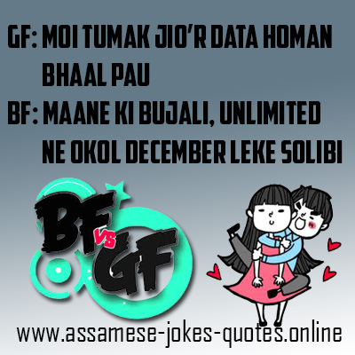 Assamese Jokes | GF BF Jokes, SMS, Whatsapp Status, SMS Wallpaper
