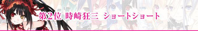 Title ss kurumi