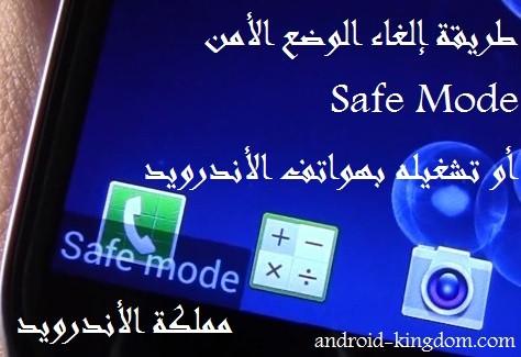 إيقاف وتشغيل الوضع الأمن بهواتف الأندرويد