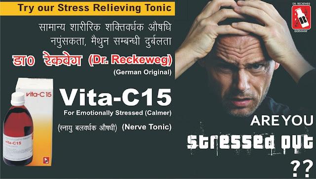 Reckeweg-Hindi-Vita-C15-tonic.डा. रेकवेग  सामान्य शारीरिक शक्तिवर्धक औयषधि, मैथुन सम्बन्धी दुर्बलता
