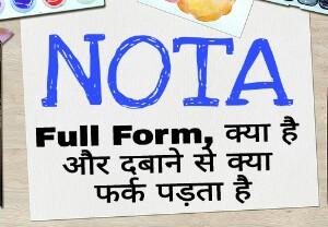 हिन्दी में जाने NOTA Full Form - Nota Full Form in Hindi
