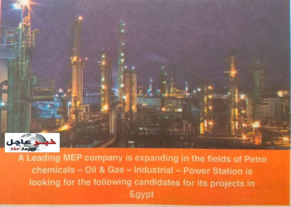 شركات البترول والكهرباء تعلن عن وظائف شاغرة منشور بجريدة الاهرام 18 / 3 / 2016
