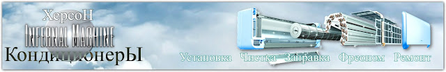 Чистка кондиционеров Херсон,0509299615. Infernal Machine