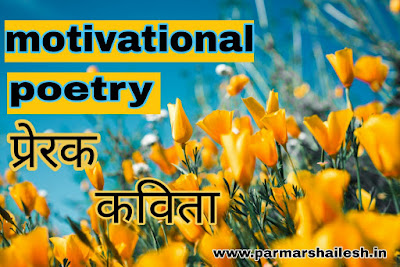 Motivational poetry प्रेरक कविता in hindi