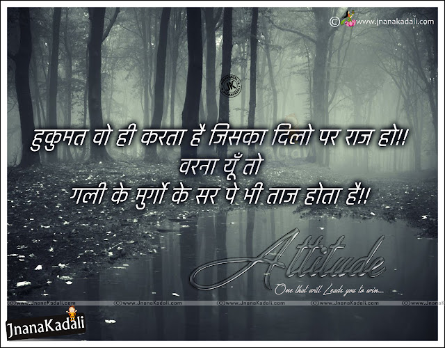 hindi shayari, best success thoughts in hindi, online hindi motivational quotes