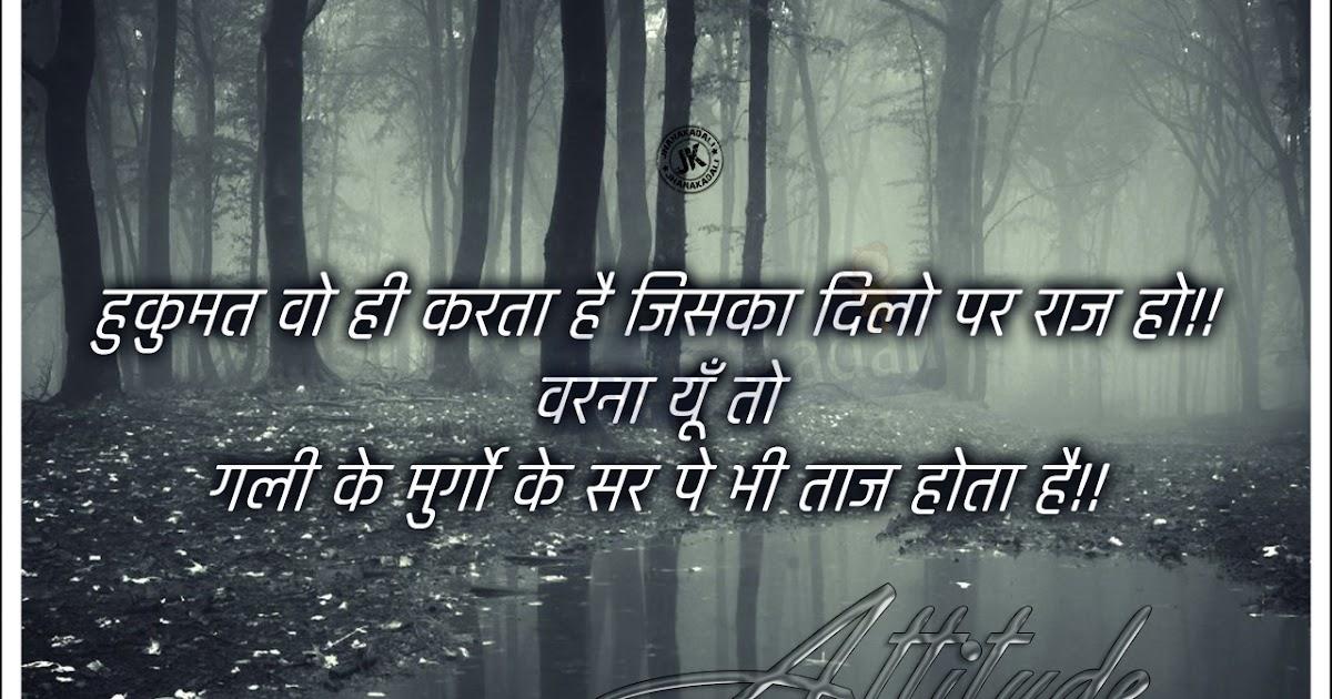 Best Attitude Quotes In Hindi-Motivational Success
