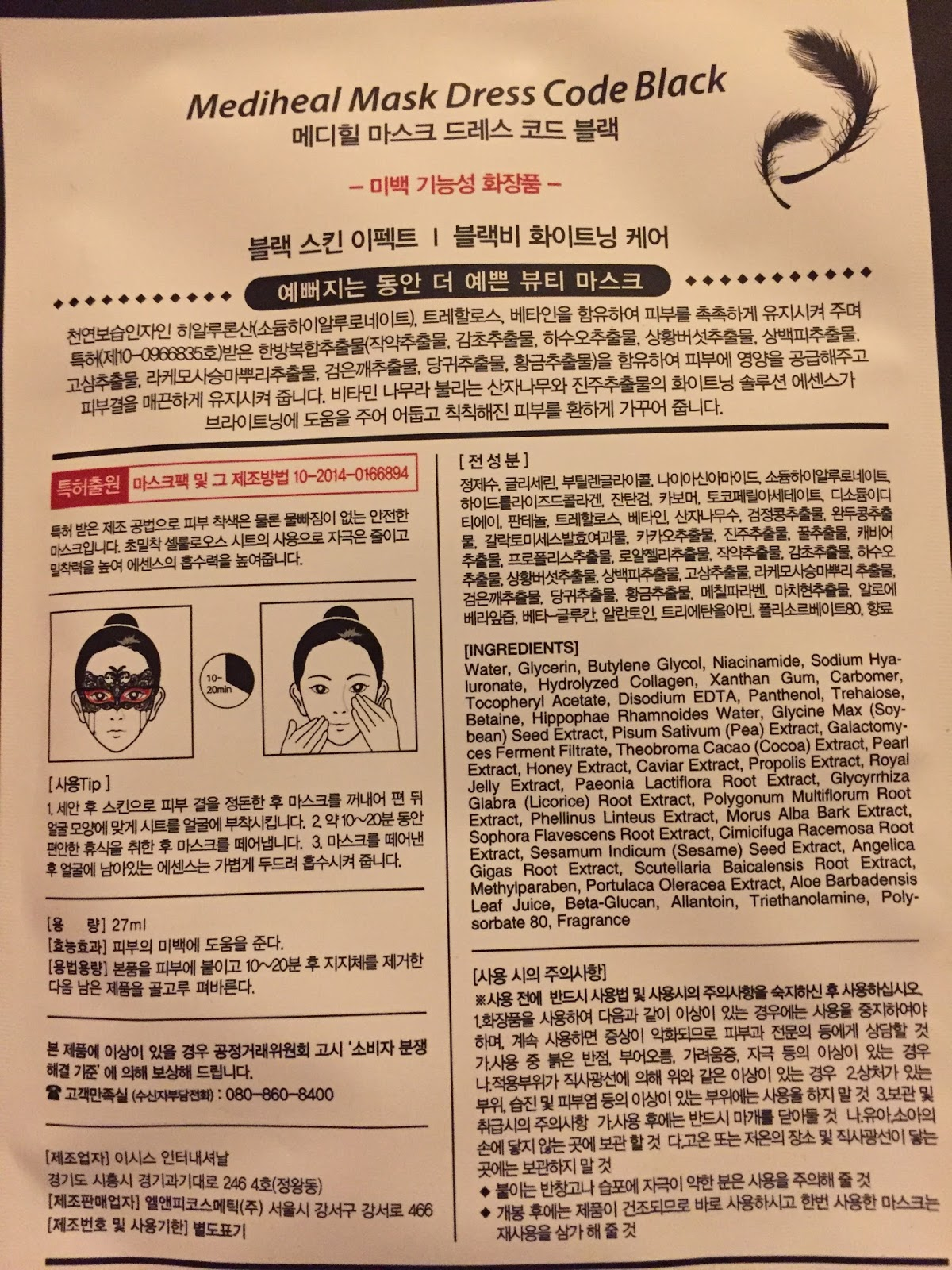 Can I Put It On My Face Mediheal Dresscode Black Sheet Mask Review