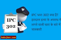 धारा 302 क्या है?  इरादतन हत्या के अपराध में लगने वाली धारा के बारे में जानकारी