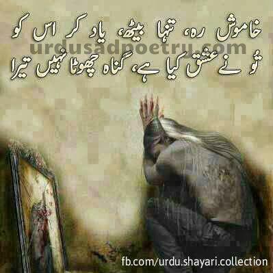 khamosh reh tanha baith yaad kr urdu sad poetry