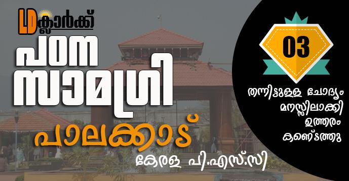 LD Clerk   Study Notes   Kerala PSC   District in Kerala - Palakkad