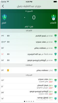 تحميل تطبيق مباريات السعودية