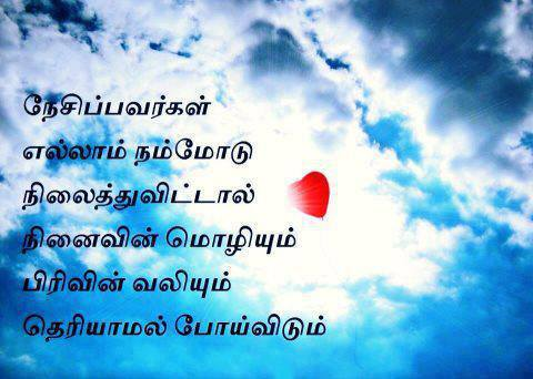 Tamil Quotes Life Affection Pain Quotes In Tamil Vazhkai Kavithai