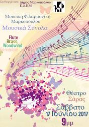 Συναυλία Music Ensemble της Μουσικής Φιλαρμονικής Μαρκοπούλου,  στο Θέατρο Σάρας Μαρκοπούλου.