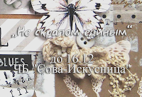 http://sovaiskusnica.blogspot.ru/2013/11/blog-post_20.html