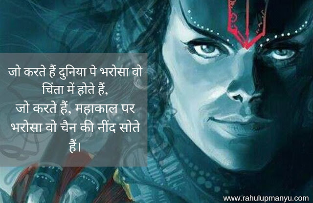 mahadev status in hindi