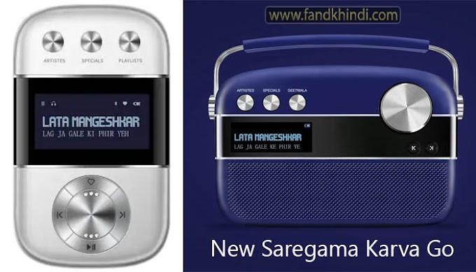 New Saregama Karva Go in India Price,Details,Review